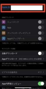 iTuneとappleIDの設定画面
